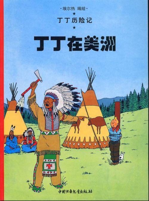 TINTIN EN AMERIQUE (CHINOIS)