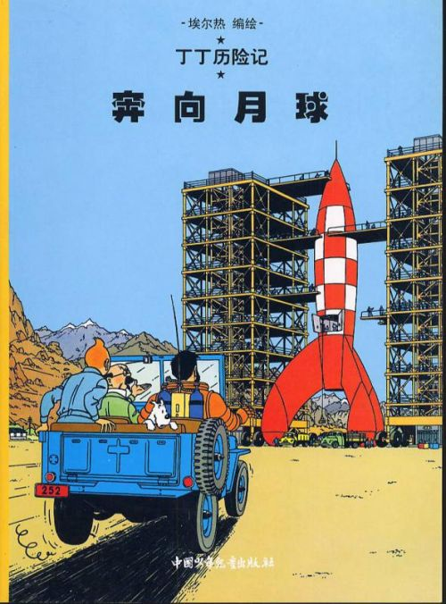 OBJECTIF LUNE (CHINOIS)