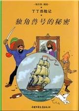 TINTIN - T10 - TINTIN 10: LE SECRET DE LA LICORNE - PETIT FORMAT, EDITION 2009 (EN CHINOIS)