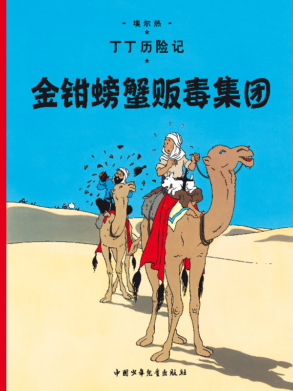TINTIN CHINOIS LE CRABE AUX PINCES D'OR