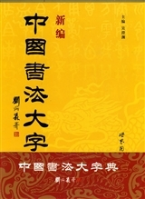 NEW DICTIONARY OF CHINESE CALLIGRAPHY (HARDCOVER) - XINBIAN ZHONGGUO SHUFA DAZIDIAN