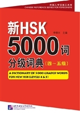 HSK5000  4-5  / A DICTIONARY OF 5000 GRADED WORDS FOR NEW HSK (LEVELS 4 AND 5) (CH- EN-PINYIN)