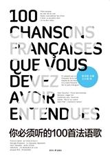 100 CHANSONS FRANCAISES QUE VOUS DEVEZ AVOIR ENTENDUES