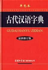 GUDAI HANYU ZIDIAN (NEW REVISED VERSION)