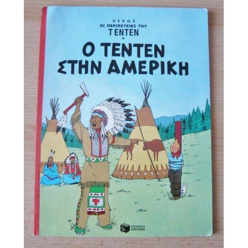 TINTIN EN AMERIQUE (GREC PATAKIS)