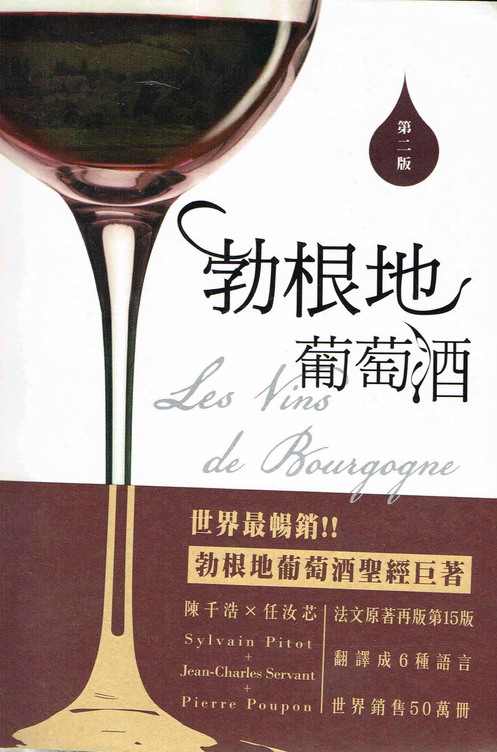 LES VINS DE BOURGOGNE - VERSION EN CHINOIS TRADITIONNEL