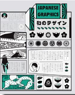 JAPANESE GRAPHICS /ANGLAIS