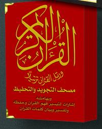 SAINT  CORAN TAJWEED 12 X 17 AVEC MEMORISATION - (ARABE) - VERT