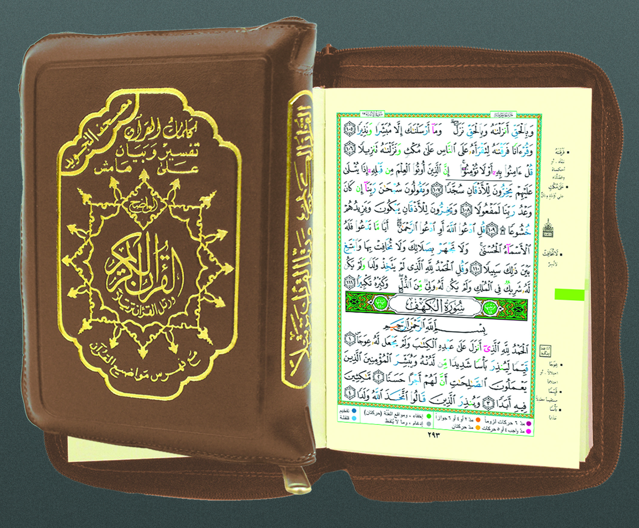 CORAN TAJWEED 8 X 12 - ZIPPER - (ARABE)
