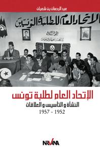 UNION GENERALE DES ETUDIANTS TUNISIENS 1952-1957