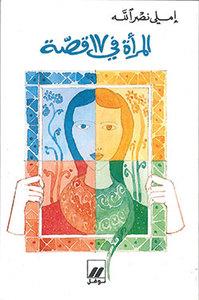 LA FEMME EN 17 HISTOIRES AL-MAR'AH FI 17 QISAH OUVRAGE EN ARABE