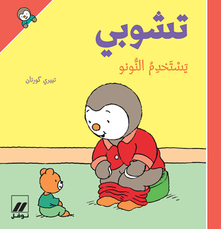 T'CHOUPI YASTAKHDM ALNNUNU (ARABE) (T'CHOUPI VA SUR LE POT) - SOUPLE