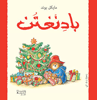 PADDINGTON WA MUFAJA AT EID AL MILAD (ARABE) (PADDINGTON ET LE NOEL SURPRISE)