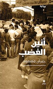 LE GEMISSEMENT DE LA COLERE ANIN AL-GHADAB OUVRAGE EN ARABE