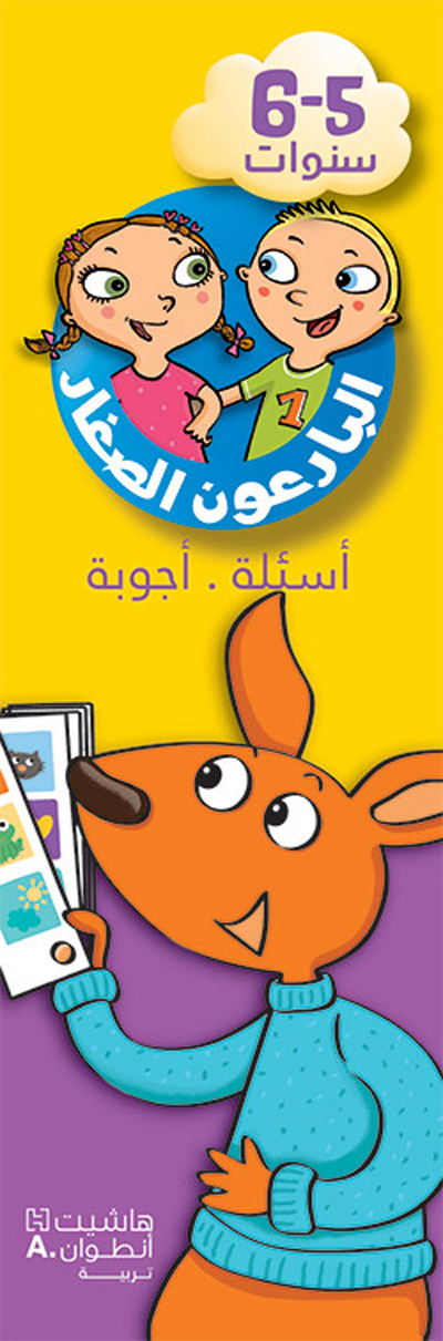 5-6 SANAWAT (ARABE) (LES P'TITS INCOLLABLES, MATERNELLE GRANDE SECTION, 5-6 ANS : 300 QUESTIONS-REPO