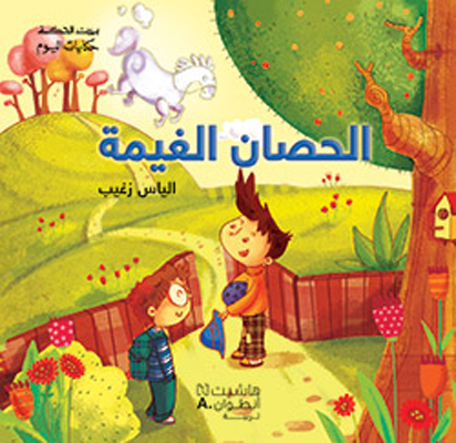AL HISAN AL GHAYMAH (ARABE) (LE CHEVAL NUAGE)