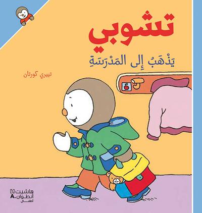 T'CHOUPI YADHAB  ILA ALMADRASAH (ARABE) (T'CHOUPI RENTRE A L'ECOLE) - CARTONNE