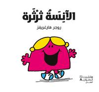 ALANISAH THARTHARAH (ARABE) (MADAME BAVARDE)