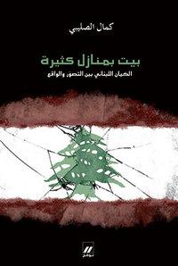 UNE MAISON AUX NOMBREUSES DEMEURES : L'IDENTITE LIBANAISE DANS LE CREUSET DE L'HISTOIRE (ARABE)