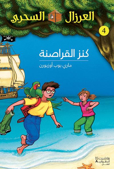 AL EIRZAL AL SEHRIY 4 : KANZ ALQARASINAH (ARABE) (LA CABANE MAGIQUE 4 : LE TRESOR DES PIRATES)