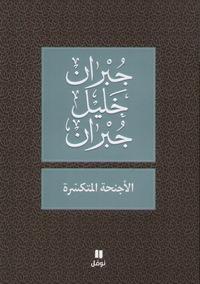 LES AILES BRISEES AL-AJNIHAH AL-MOTAKASIRAH OUVRAGE EN ARABE