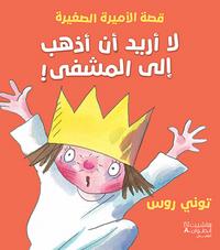 LA  URIDU  AN  ADHHAB  ILA AL MASHFA ! (ARABE) (JE NE VEUX PAS ALLER A L'HOPITAL !)