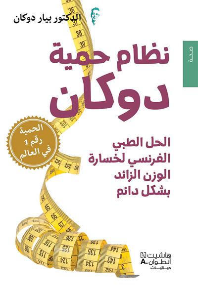 NIZAM HIMYAT DUKAN : AL HALL AL TUBI AL FARANSI LIKHISARAT AL WAZN AL ZA ED BISHAKL DA EM (ARABE) (L