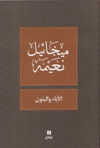 PERES ET FILS AL-ABA' WA L-BNUN OUVRAGE EN ARABE
