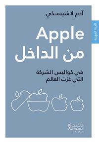 APPLE MIN AL DAKHEL : FI KAWALIS AL SHARIKA ALLATI GHAZAT AL AALAM (ARABE) (INSIDE APPLE : DANS LES