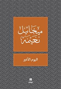 LE DERNIER JOUR AL-YAWM AL-'AKHIR OUVRAGE EN ARABE