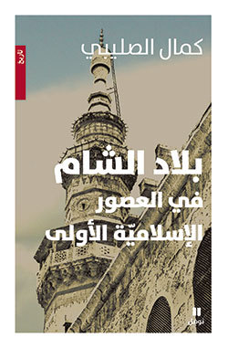BILAD A-SHAM FI L-`USUR AL-ISLAMIAH