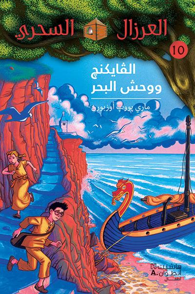 AL EIRZAL AL SEHRIY 10 : ALVIKING WA WAHSH ALBAHER (ARABE) (LA CABANE MAGIQUE 10 : L'ATTAQUE DES VIK