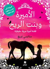 AL 'AMIRAH WA BENT AL RIH : QUSSAT 'AMIRAH ARABYYAH HAQIQYYAH (ARABE) (LA PRINCESSE ET LE POULAIN)