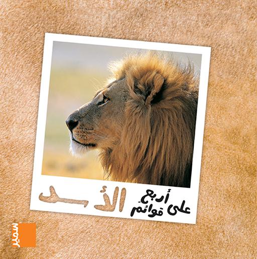 LE LION (ARABE)