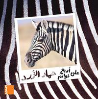 LE ZEBRE (ARABE)