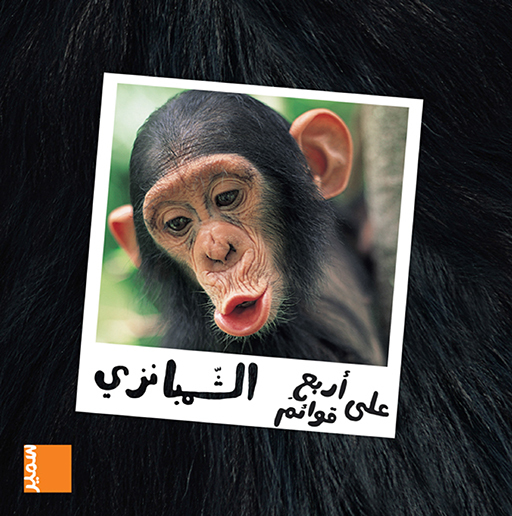 LE CHIMPANZE (ARABE)