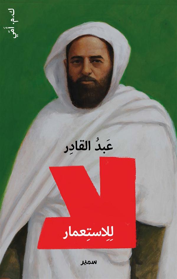 ABDOULQADER : NON A LA COLONISATION (ARABE)