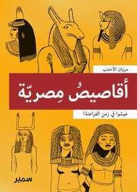 NOUVELLES EGYPTIENNES (ARABE)