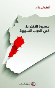 L IMPLICATION DU LIBAN DANS LA GUERRE DE SYRIE OUVRAGE EN ARABE