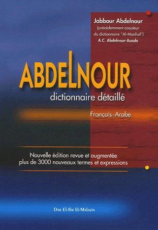 ABDELNOUR AL-MUFASSAL (DETAILLE) / FRANCAIS -ARABE / GD FORMAT