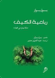 ROBAEYAT AL KIF - ARABE