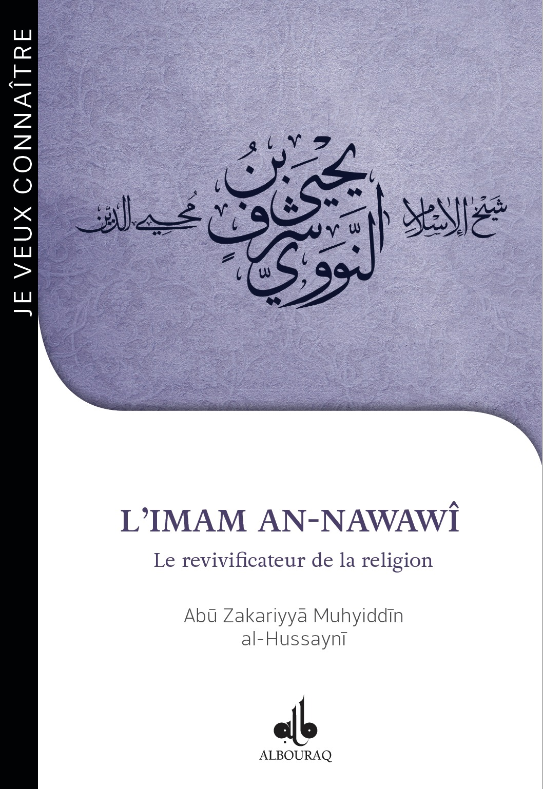 JE VEUX CONNAITRE L'IMAM AN-NAWAWI : LE REVIVIFICATEUR DE LA RELIGION