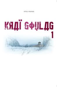 KRAI GOULAG