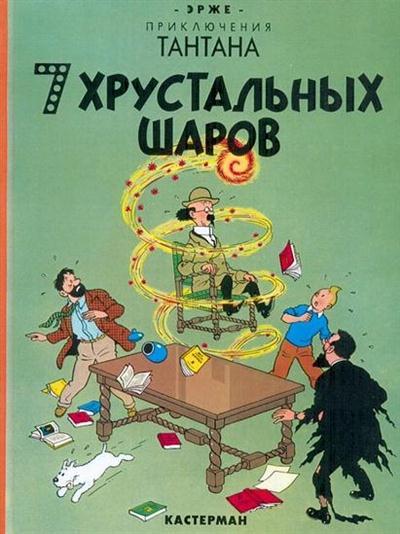 SEPT BOULES DE CRISTAL EN RUSSE (LES)