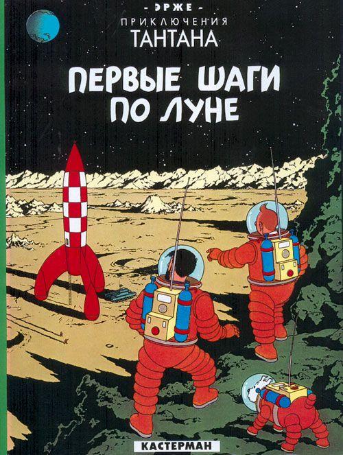 ON A MARCHE SUR LA LUNE EN RUSSE