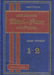 ABDELNOUR AL-MUFASSAL (DETAILLE) AR-FR / 2 VOL