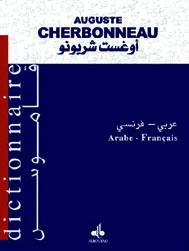 CHERBONNEAU : DICTIONNAIRE ARABE-FRANCAIS / POCHE