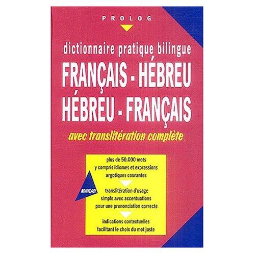 DICTIONNAIRE PRATIQUE BILINGUE FR/HEB AVEC  TRANSLITERATION COMPLETE