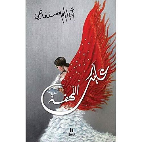 ALAIK AL-LAHFA - CARTONNE + CD