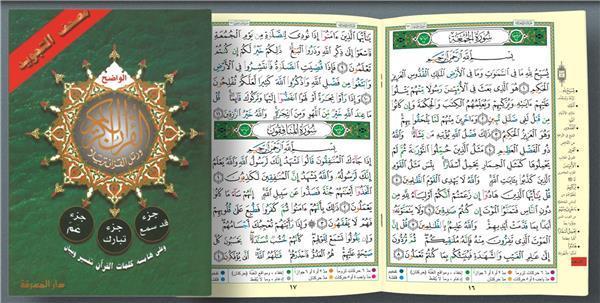 SAINT CORAN 17 X 24 : QAD SAMEA + TABARAK + AMMA AVEC  TAJWEED - (ARABE)